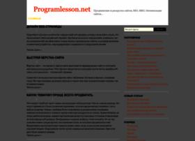 Programlesson.net thumbnail