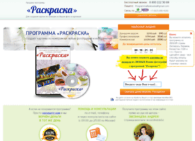Programma-raskraska.ru thumbnail