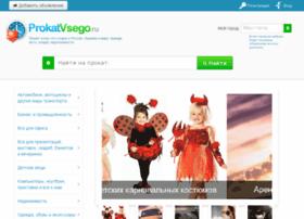 Prokatvsego.ru thumbnail