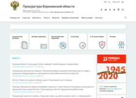 Prokuratura-vrn.ru thumbnail