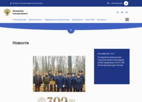Prokuror-tula.ru thumbnail