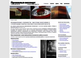 Promalp-expert.ru thumbnail