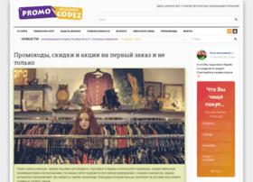 Promocodez.ru thumbnail