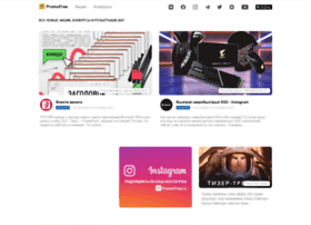 Promofree.ru thumbnail