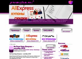 Promofun.ru thumbnail