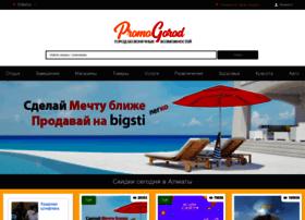 Promogorod.kz thumbnail