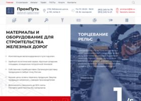 Promput.ru thumbnail