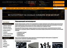 Promstals.ru thumbnail