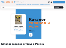 Propartner.ru thumbnail