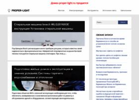 Proper-light.ru thumbnail