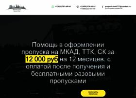 Propusk7.ru thumbnail