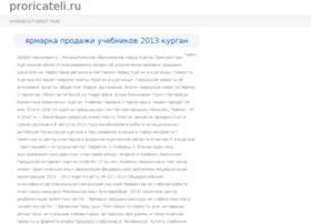 Proricateli.ru thumbnail