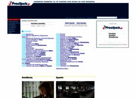 Proslipsis.gr thumbnail