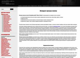 Prostoplitka-msk.ru thumbnail