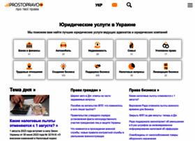 Prostopravo.com.ua thumbnail