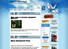 Prostozdorovye.ru thumbnail