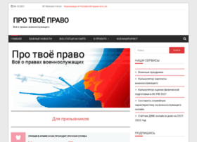 Protvoepravo.ru thumbnail