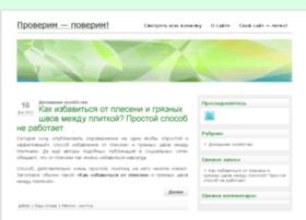 Proverim-poverim.ru thumbnail