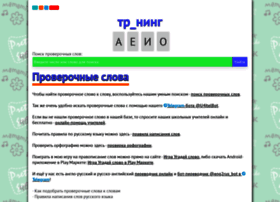 Proverslovo.ru thumbnail