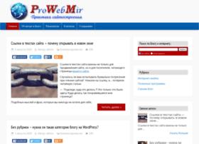 Prowebmir.ru thumbnail