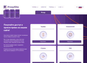 Proxyelite.ru thumbnail