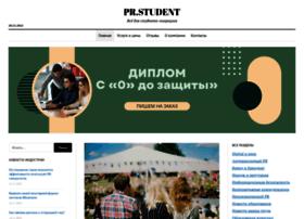 Prstudent.ru thumbnail