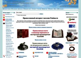 Psalom.ru thumbnail