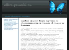 Psixodel.ru thumbnail