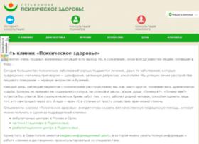 Psyclinic.ru thumbnail