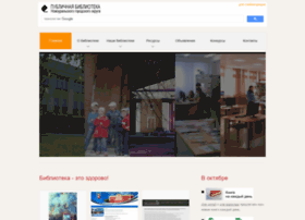 Publiclibrary-ngo.ru thumbnail