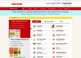 Punjabkesari.adeaction.com thumbnail