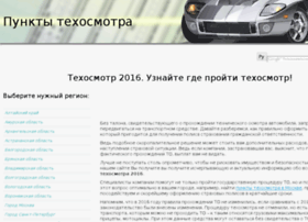 Punkty-tehosmotra.ru thumbnail