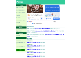 Pursue.ne.jp thumbnail