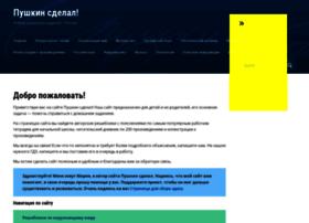 Pushkinsdelal.ru thumbnail