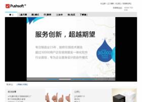 Pushsoft.cn thumbnail