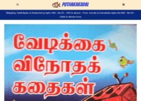 Puthakakadai.in thumbnail