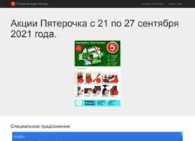 Pyaterochka-akciya.ru thumbnail