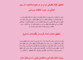 Qafehaghighat.ir thumbnail