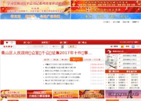 Qingshan.gov.cn thumbnail