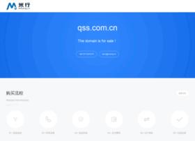 Qss.com.cn thumbnail