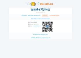 Qto.com.cn thumbnail