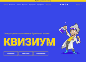 Quizium.ru thumbnail