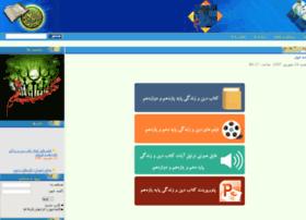 Quran-dept.talif.sch.ir thumbnail