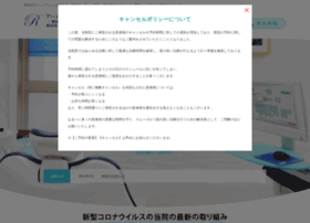 R-dental.jp thumbnail