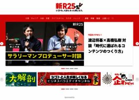 R25.jp thumbnail