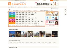 Ra9baito.jp thumbnail