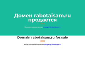 Rabotaisam.ru thumbnail