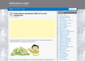 Rabotajsam.ru thumbnail