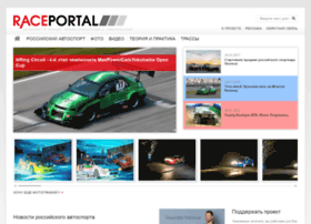 Raceportal.ru thumbnail