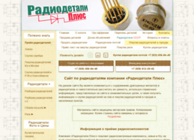 Radiodetaliplus.ru thumbnail
